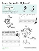 442 best images about arabic homeschool on pinterest arabic words foreign languages and. Black Bedroom Furniture Sets. Home Design Ideas