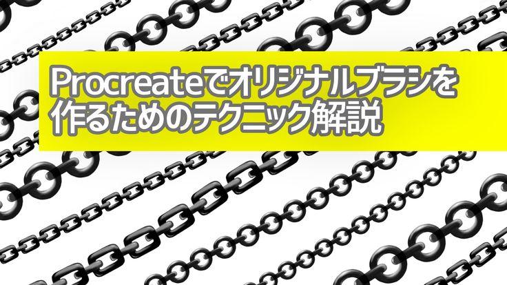 Procreate4でオリジナルブラシを作るためのテクニック解説(鎖ブラシ無料ダウンロード)   iPad Creator