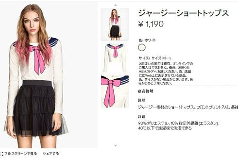 「H&M」が春の女性向け新商品として、美少女イラストをプリントしたスウェットシャツ&レギンスを発表