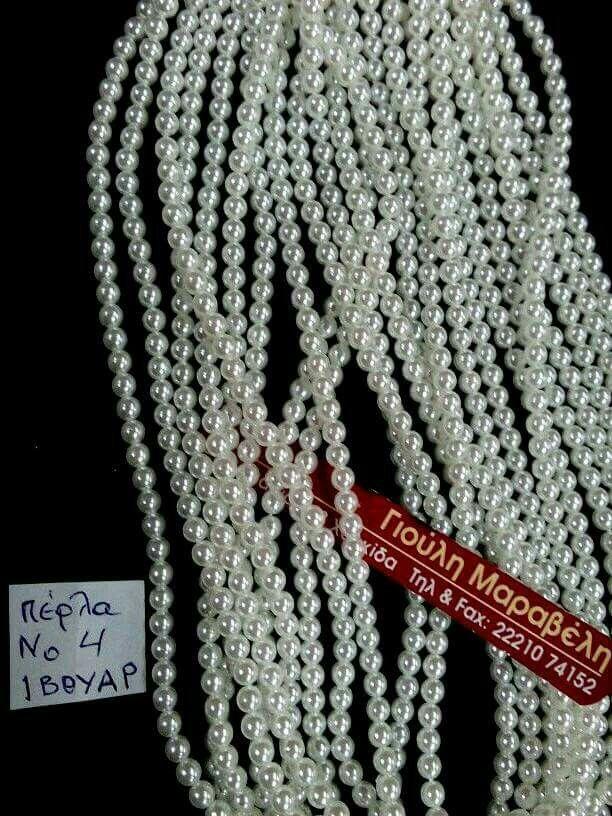 Πέρλα απαλό εκρού,4 χιλιοστών μεγάλο κορδόνι,5,50 ευρώ.Γιούλη Μαραβέλη τηλ 2221074152