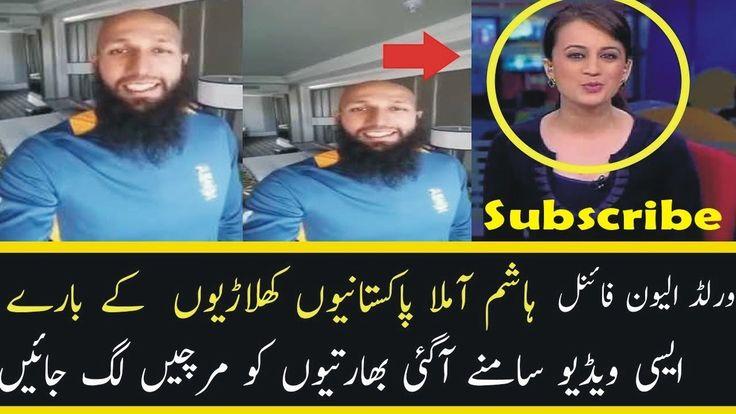 Hashim Amla loves Pakistan | Indian media will Jealous watch it