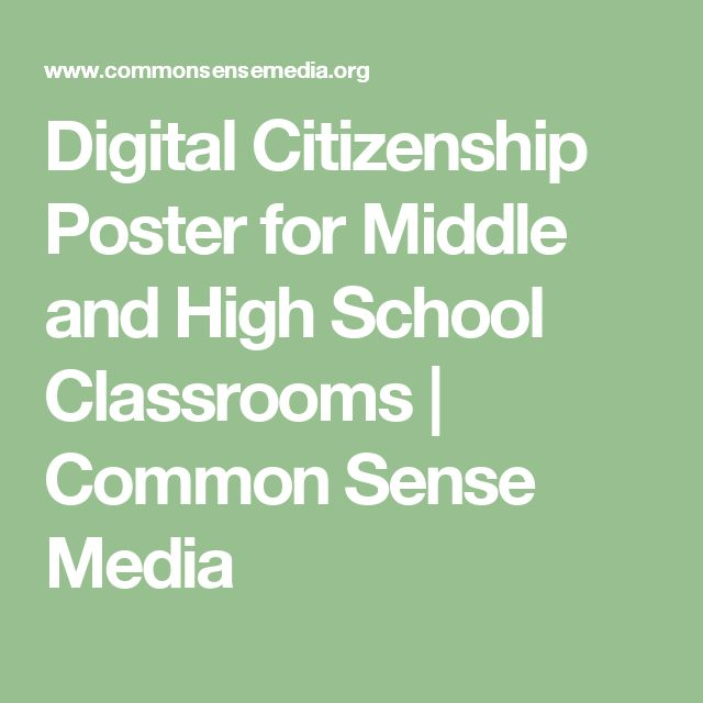 Digital Citizenship Poster for Middle and High School Classrooms | Common Sense Media
