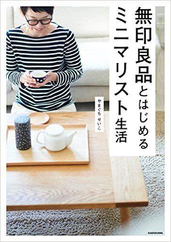 Amazon.co.jp: 無印良品とはじめるミニマリスト生活: やまぐち せいこ: 本