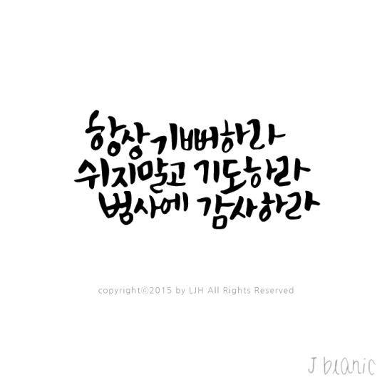 캘리그라피 / 성경문