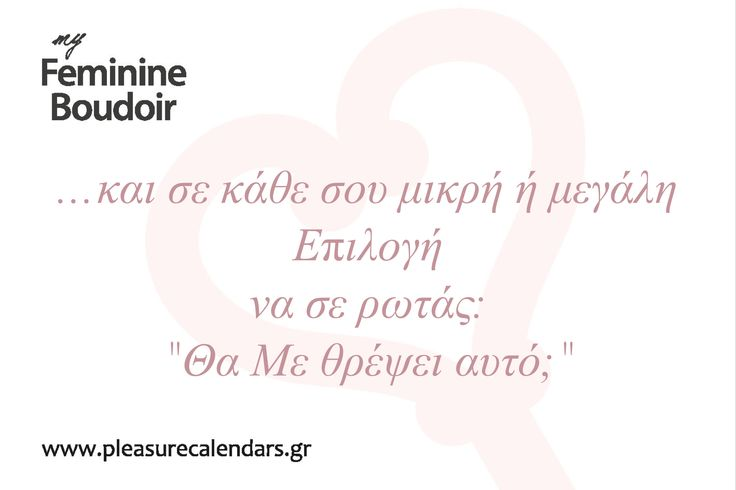 Lovenotes by Feminine Boudoir - σε κάθε σου επιλογή να εξετάζεις αν σε θρέφει