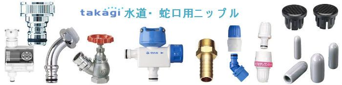Takagi (takagi) Sprinkler Hose Reel - Sprinkler Product List