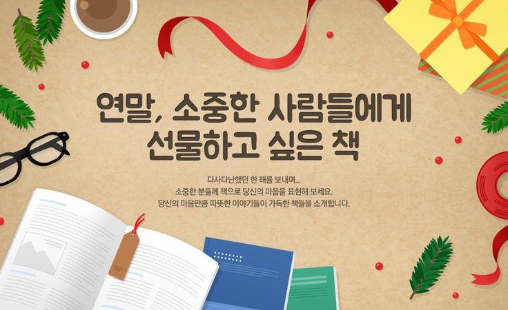 연말 책 추천 이벤트 페이지 (day)