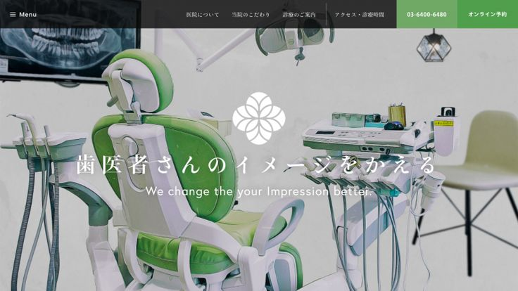 #DOTD YAMANOTE DENTAL OFFICE | 山の手デンタルオフィス by MOBO株式会社 / CLUES #Japan #Website