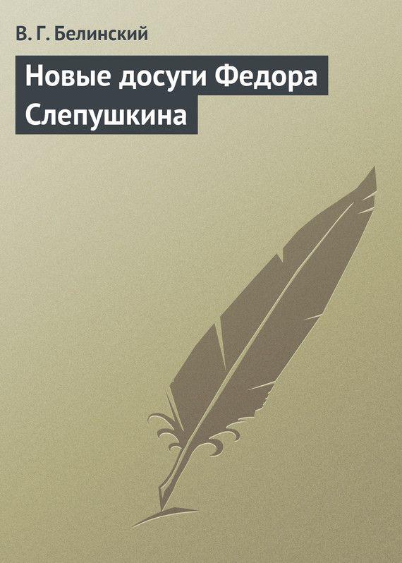 Новые досуги Федора Слепушкина #книгавдорогу, #литература, #журнал, #чтение, #детскиекниги, #любовныйроман