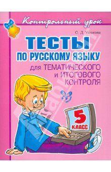 Тесты по русскому языку для тематического и итогового контроля. 5 класс Ольга Ушакова