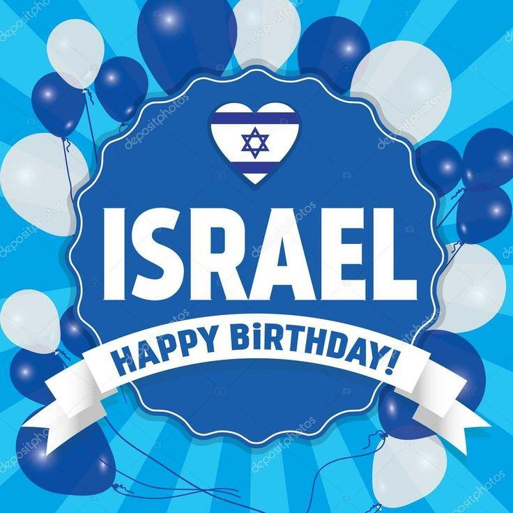 Пятилетием, с днем рождения израиль открытки