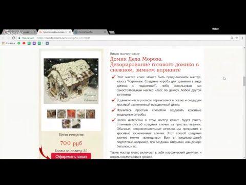 Кристина Деменская.Там, где живет сказка….. 07.12.2017