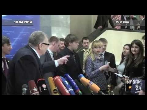 Жириновский оскорбил и унизил беременную парламентскую журналистку