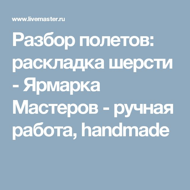 Разбор полетов: раскладка шерсти - Ярмарка Мастеров - ручная работа, handmade