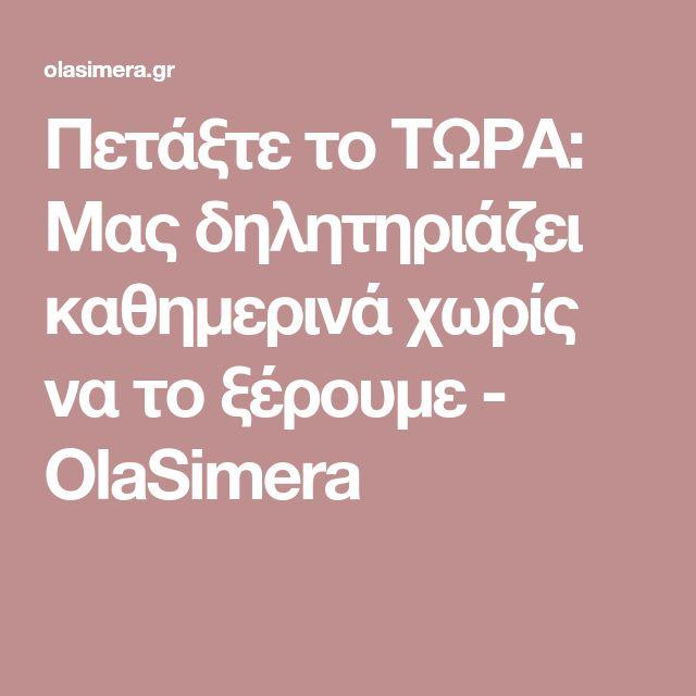 Πετάξτε το ΤΩΡΑ: Μας δηλητηριάζει καθημερινά χωρίς να το ξέρουμε - OlaSimera
