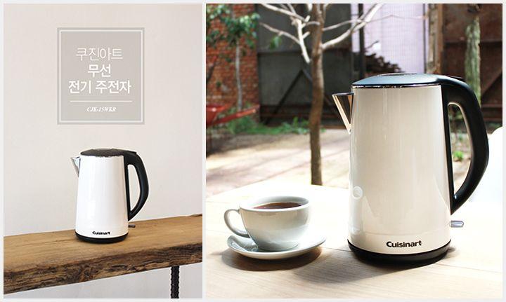 쿠진아트, 신제품 '무선 전기 주전자' 출시 글로벌 주방 가전 브랜드 쿠진아트가 프리미엄 감각의 신제품 '무선 전기 주전자'를 전세계 최초로 한국에서 출시한다.