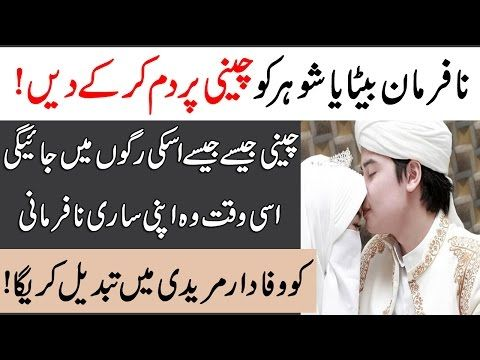 Nafarman Bety or Nafarman Shohar ky Lye |نافرمان بیٹے اور شوہر کیلئے - YouTube