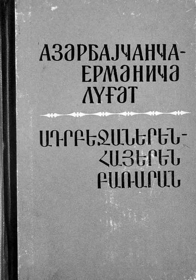 Bagramyan R H Azərbaycanca Ermənicə Lugət 1987 Pdf Cards Against Humanity Books