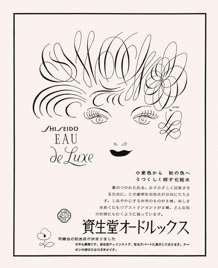 shieseido make up adds