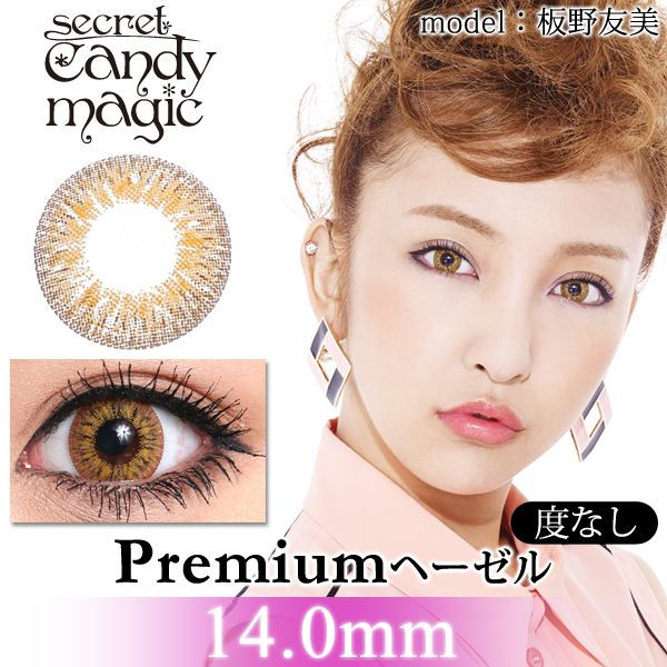 secret candymagic Premium