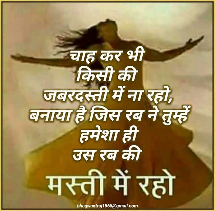 1017 Best Hindi Quotes Images On Pinterest