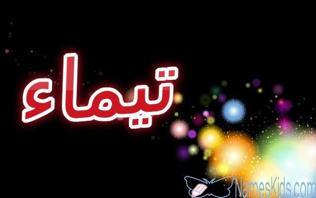 معنى اسم تيماء وصفات شخصيتها الصحراء الجرداء Taymaa اسم تيماء اسم تيماء بالانجليزية اسماء بنات Neon Signs Neon Signs