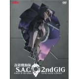 Ghost in the Shell S.A.C. - 2nd Gig (Complete Collection) (DVD)By Atsuko Tanaka