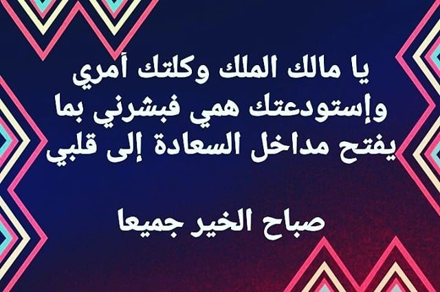 صباح الخير ذكر الله دعاء Calligraphy Arabic Calligraphy