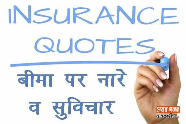 Insurance And Assurance In Hindi