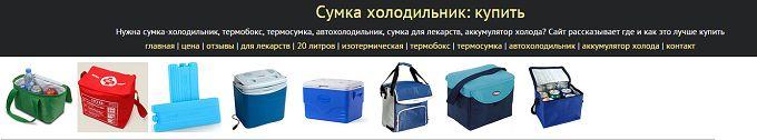 Нужна сумка-холодильник, термобокс, термосумка, автохолодильник, сумка для лекарств, аккумуляор холода? Сайт рассказывает где и как это лучше купить