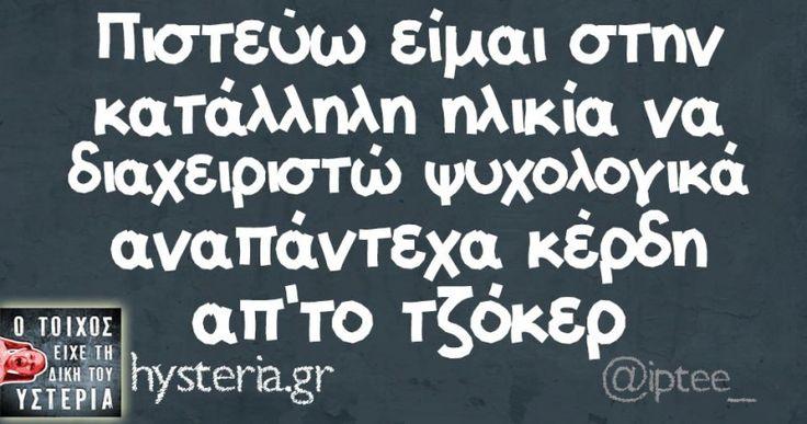 Πιστεύω είμαι στην κατάλληλη ηλικία να διαχειριστώ ψυχολογικά αναπάντεχα κέρδη απ'το τζόκερ - Ο τοίχος είχε τη δική του υστερία – Caption: @iptee_ Κι άλλο κι άλλο: Τα λεφτά δεν… Η Ελλάδα έπρεπε… Καλές κι οι εκλογές αλλά ακόμα βλέπω Μεγάλη βδομάδα χρεοκοπούμε και Κυριακή του Πάσχα ψήνουμε...