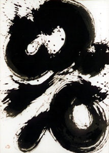"Calligraphy ""flower"" by Yukio Nakagawa, Japan"