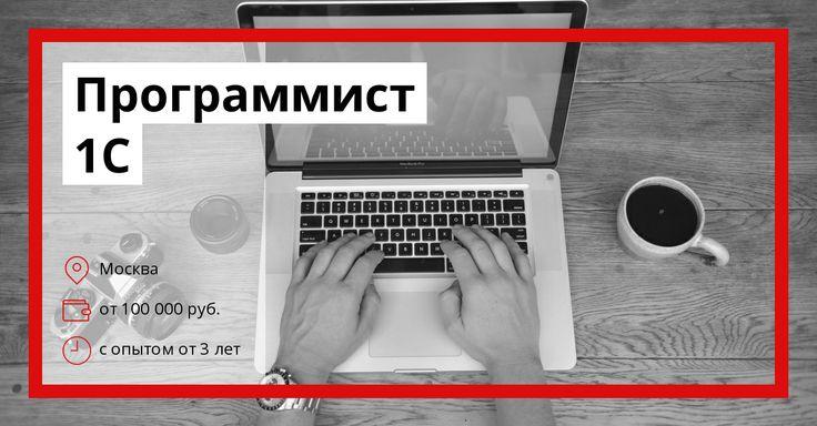 Крупная российская производственно - логистическая компания (строительные материалы) приглашает Программиста 1С в г. Москва