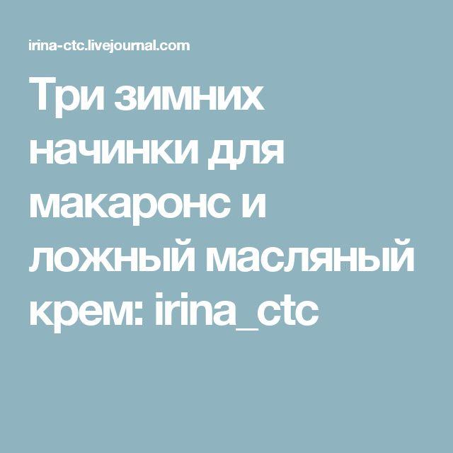 Три зимних начинки для макаронс и ложный масляный крем: irina_ctc