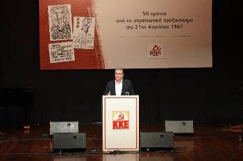 50 χρόνια από το στρατιωτικό πραξικόπημα 1967 | ΡΙΖΟΣΠΑΣΤΗΣ