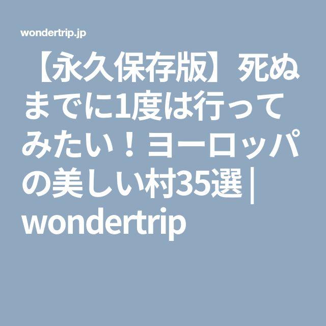 【永久保存版】死ぬまでに1度は行ってみたい!ヨーロッパの美しい村35選 | wondertrip