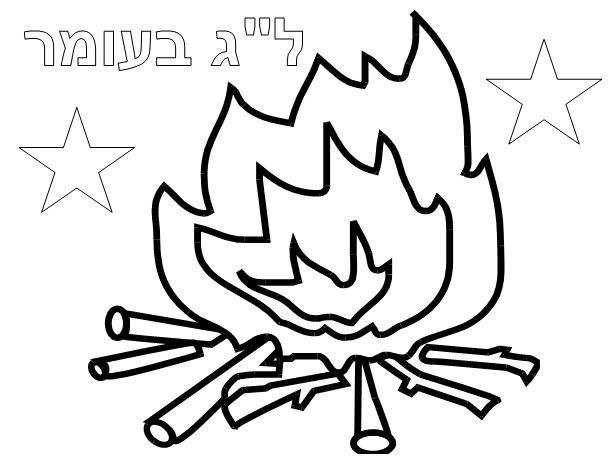 lag b omer coloring pages - photo#21