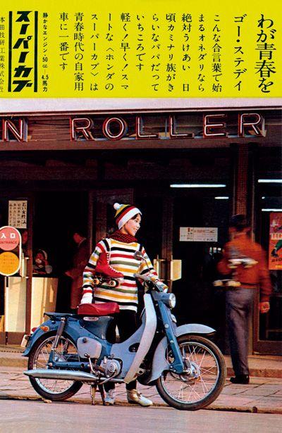http://www.honda.co.jp/motorcycle-graffiti/ad_gallery/img/cub/9_big.jpg