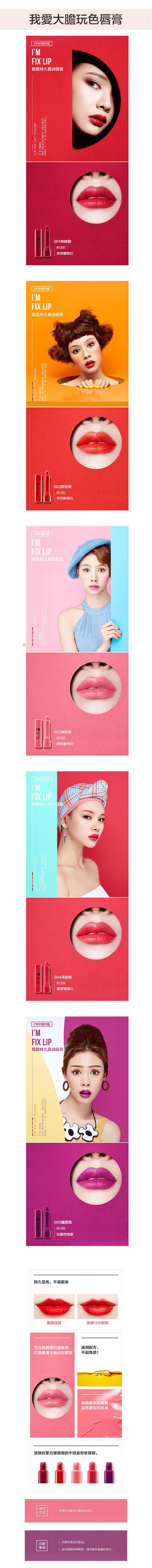 韓國 MEMEBOX IM MEME 我愛大膽玩色唇膏 2.3g 多色可選 美妝 彩妝 口紅 唇彩