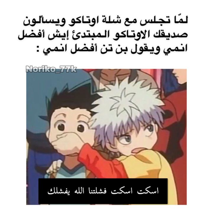 Pin By Hxh 99 On اضحك Funny Photo Memes Anime Memes Funny Funny Anime Pics