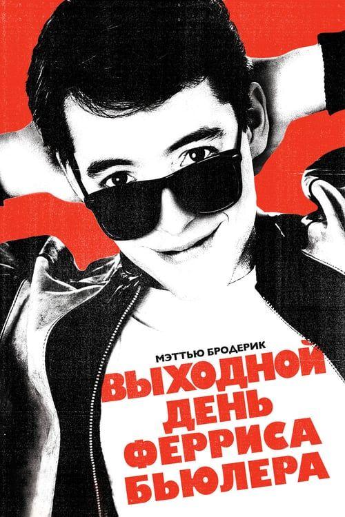 Ferris Bueller Free Online