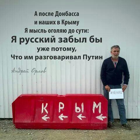 Я русский забыл бы уже потому, что им разговаривал путин.