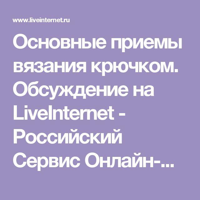 Основные приемы вязания крючком. Обсуждение на LiveInternet - Российский Сервис Онлайн-Дневников