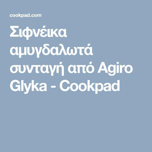 Σιφνέικα αμυγδαλωτά συνταγή από Agiro Glyka - Cookpad