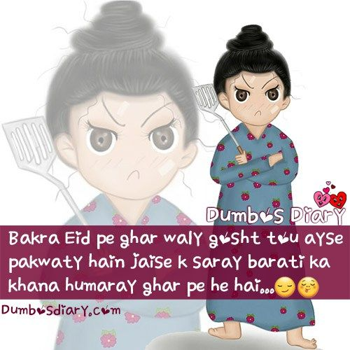 Eid ul adha funny quotes sms poetry in urduhindi with images eid ul adha funny quotes sms poetry in urduhindi with images hmm pinterest eid funny quotes and poetry quotes m4hsunfo