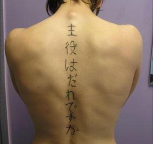 ブラックインク漢字背骨の入れ墨