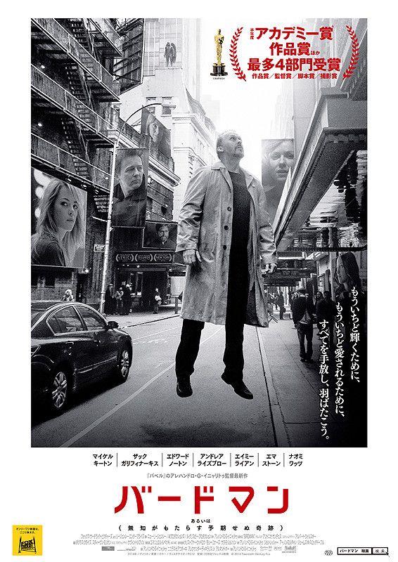 【映画】バードマン(2015)4/25視聴