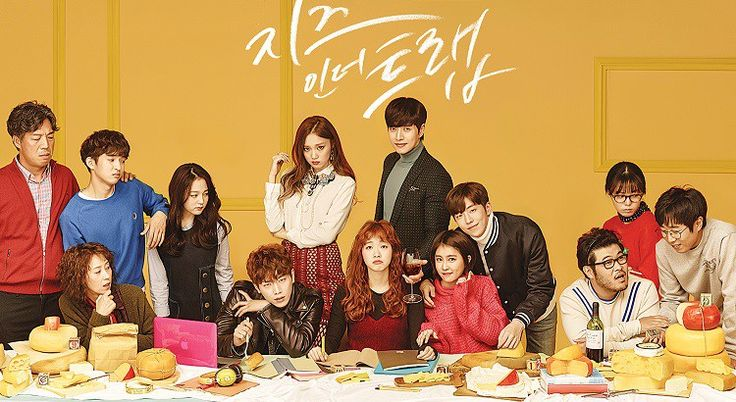 Cheese in the Trap (tvN) 2015