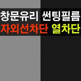 G마켓 - 5년품질보장 열차단 썬팅필름/썬팅지 방범필름 빌딩 아파...