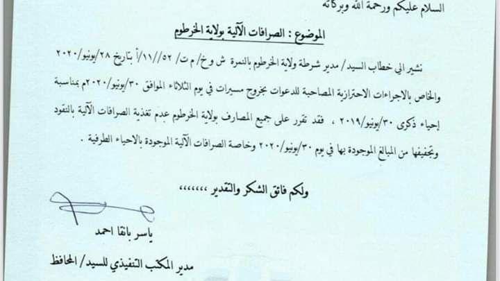 السودان إيقاف تغذية الصرافات الآلية وتجفيفها من النقود Https Wp Me Pbwkda Fox اخبار السودان الان من كل المصادر Sudan Sudanese Afric Math Math Equations